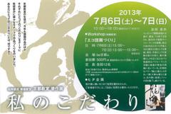 hashidate1.jpg