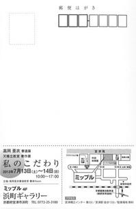 hashidate2.jpg
