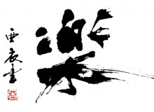 樂 Artwork : raku / ease, comfortable
