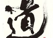 道 Artwork : Michi / path