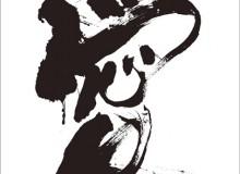 愛Ai Artwork : Ai / Love