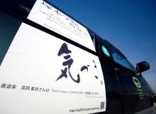 気づき Design for special lecture Earth Scapes Japan 2007