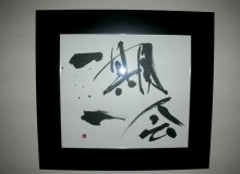 一期一会 Artwork : Ichi go Ichi e / One time One meeting (tea ceramony