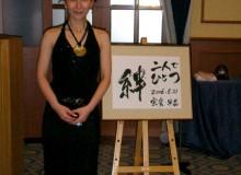 絆 Artwork : Kizuna / bounds, emotional ties