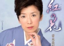 Design : calligraphy for CD title – Enka singer Aoki Miho