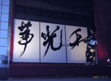 北海道札幌市「照願寺」にて書道パフォーマンス Performance at 照願寺 Shouganji temple– Sapporo, Hokkaido