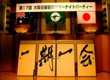 大阪日豪協会、サマーパーティーにて弦楽四重奏の生演奏とともに Performance  (collaboration with string quartet) for the « Summer party » event – Japan-Australia Association, Osaka
