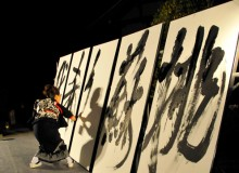 城下町宮津7万石「和火2008」 Performance for « Japanese fall 2008 » – Joukamachi, Miyazu, Kyoto prefecture