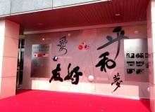 日中ピンポン外交 日本人書道家として『平和』『愛』の文字を揮毫