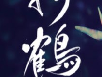 ショートフィルムの『折鶴』のタイトルロゴ揮毫