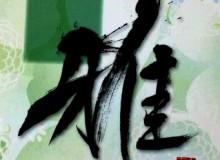 京都中央郵便局 切手シートロゴ文字揮毫