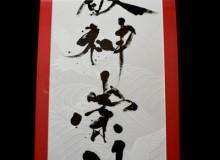 世界遺産 上賀茂神社へ式年遷宮の年に作品奉納