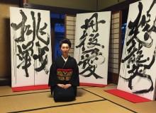 2016年11月 京都文化力プロジェクト