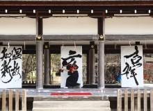 2019年1月3日 世界文化遺産 上賀茂神社 新春書道奉納書道パフォーマンス