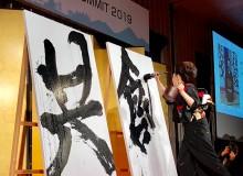 2019年7月 SHIMADZU GLOBAL INNOVATION SUMMIT 2019 Shimazu Gala Dinner