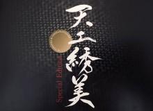 天工綉美 マカオプロジェクト ロゴ揮毫