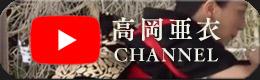 高岡亜衣 youtube チャンネル